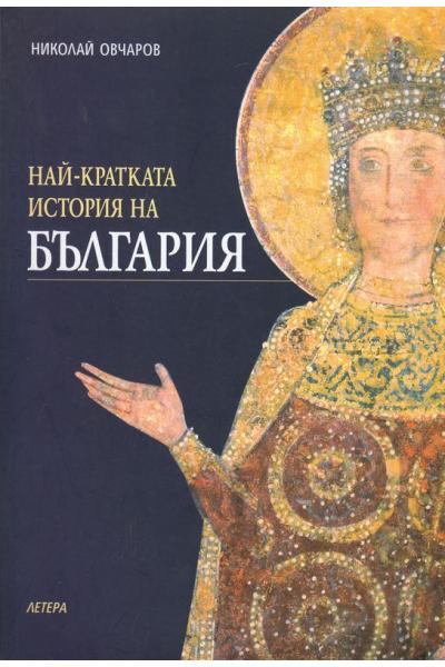 Най-кратката история на България