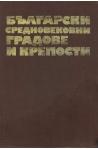 Български средновековни градове и крепости. Том 1