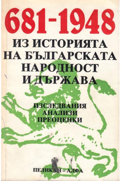 681-1948. Из историята на българската народност и държава