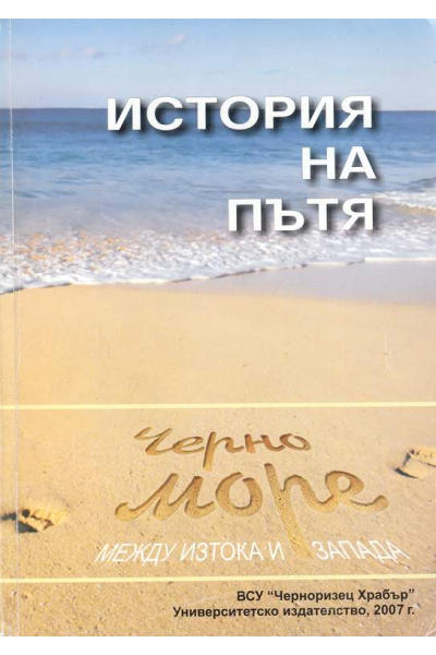 История на пътя. Черно море между изтока и запада
