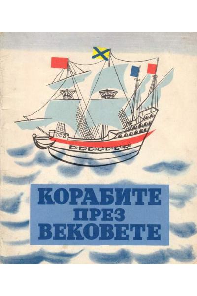 Корабите през вековете