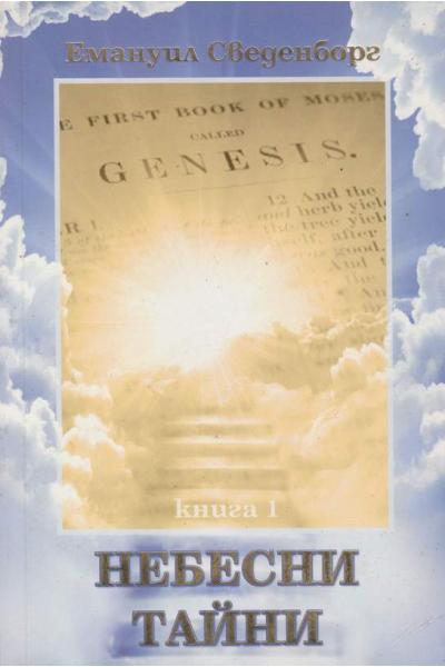 Небесни тайни, книга 1