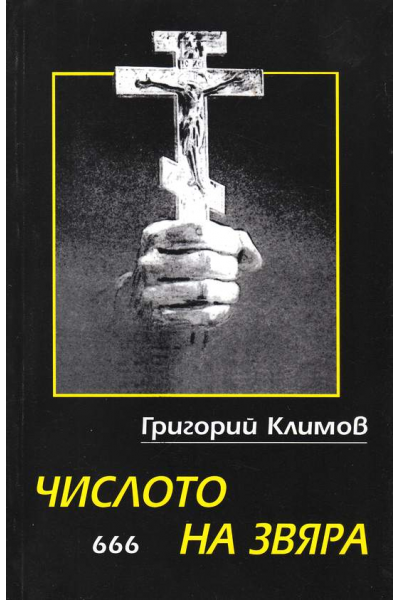 Числото на Звяра - 666 - Записки от 13-ти отдел на КГБ