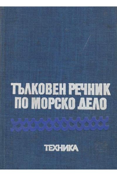 Тълковен речник по морско дело