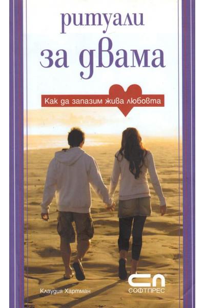 Ритуали за двама - Как да запазим жива любовта