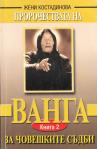 Пророчествата на Ванга за човешките съдби - книга 2