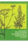 Растения защищават растения