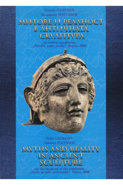Митове и реалност в античната скулптура