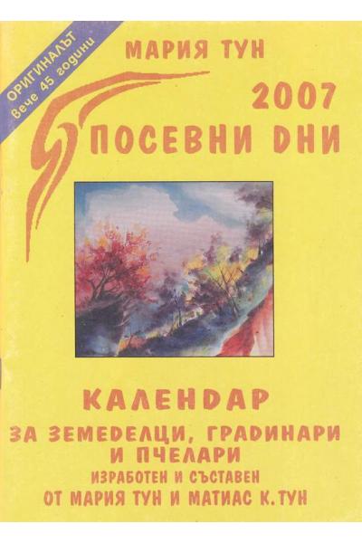 Посевни дни 2007: Календар за земеделци, градинари и пчелари