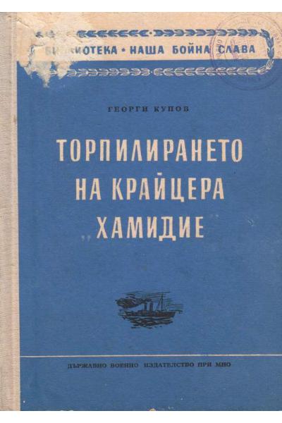 """Торпилирането на крайцера """"Хамидие"""""""