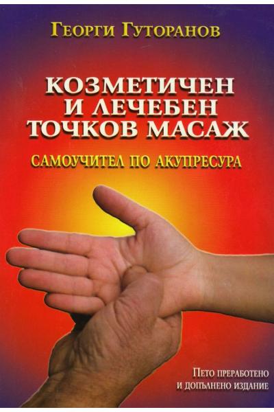 Козметичен и лечебен точков масаж: Самоучител по акупресура