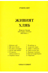 Живият хляб:Неделни беседи XVI серия/IIтом 1932-19
