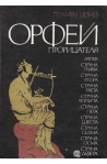 Орфей прорицателят