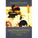 Изкусителки и артистки. Японските куртизанки XI-XIII век