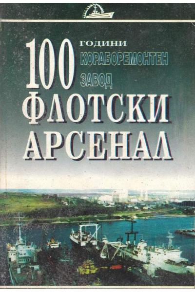 100 години кораборемонтен завод Флотски арсенал 1897-1997