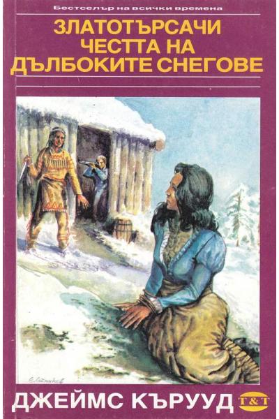 Златотърсачи. Честта на дълбоките снегове