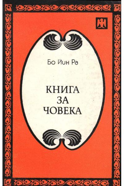 Книга за човека
