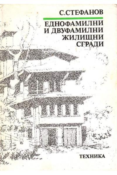 Еднофамилни и двуфамилни жилищни сгради