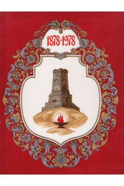 1878-1978 Здравствуйте братушки