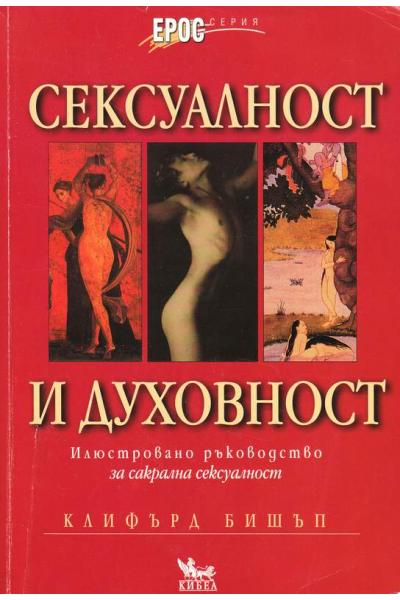 Сексуалност и духовност