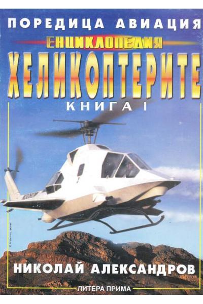 "Енциклопедия ""Хеликоптерите"". Книга 1"