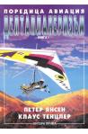 Поредица Авиация: Делтапланеризъм Кн.1