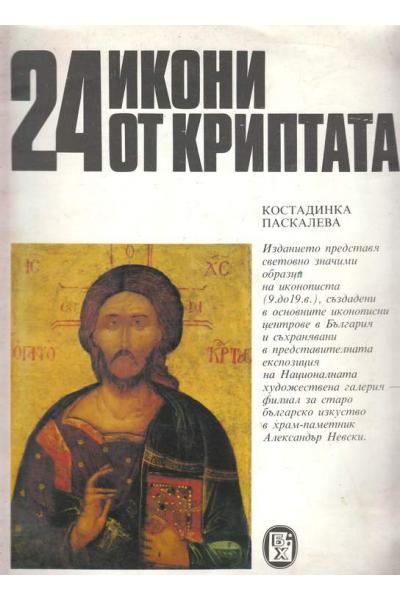 24 икони от Криптата