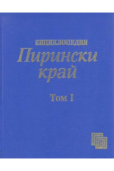 Енциклопедия: Пирински край. Том I: А-М