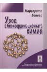 Увод в биокоординационната химия