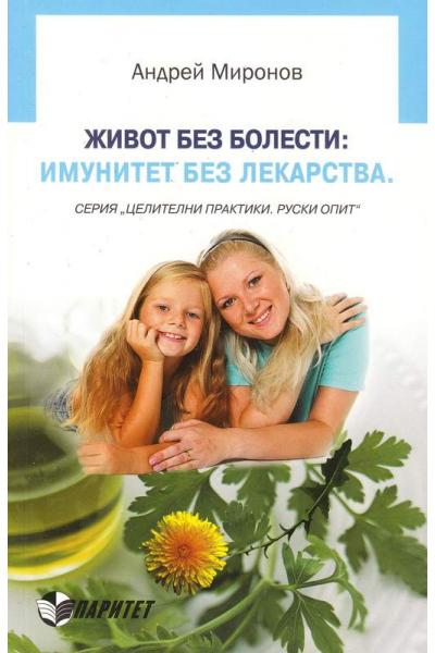 Живот без болести: Имунитет без лекарства
