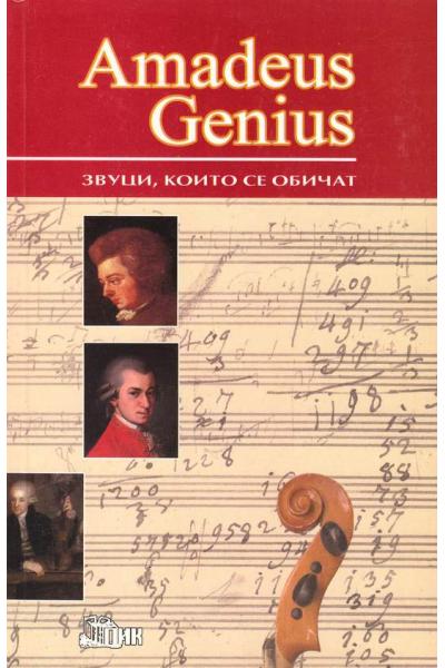 Amadeus Genius. Звуци, които се обичат