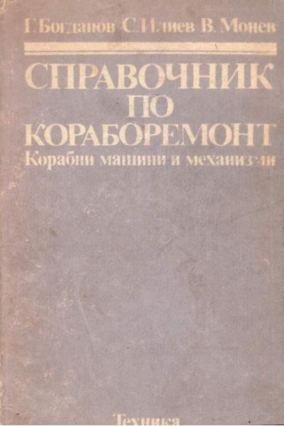 Справочник по кораборемонт