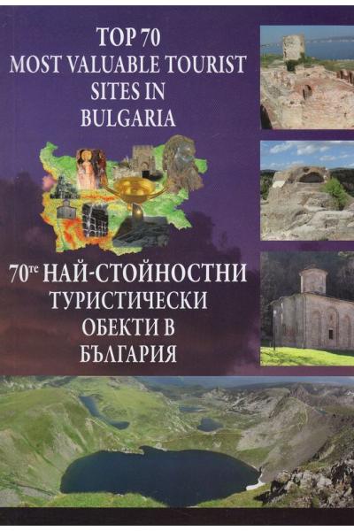 70-те най-стойностни туристически обекти в България Top 70 most valuable tourist sites in Bulgaria