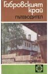 Габровският край. Пътеводител
