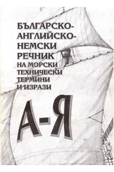 Българско-английско-немски речник на морски технически термини и изрази А-Я