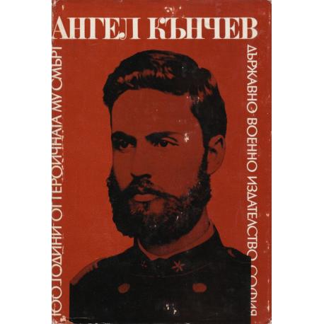 Ангел Кънчев. Юбилеен сборник по случай 100 години от героичната му смърт