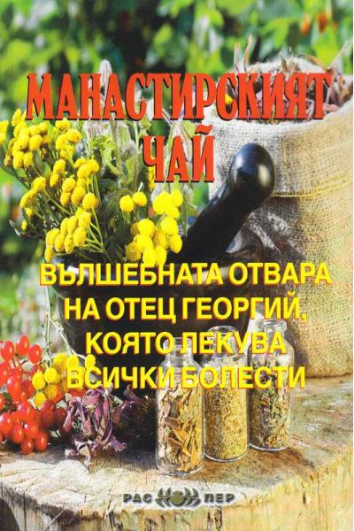 Манастирският чай