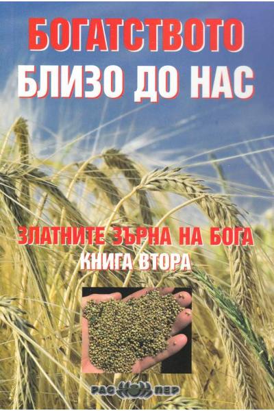 Златните зърна на Бога. Златните зърна на Бога. Кн. 2