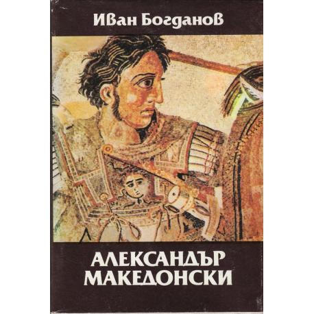 Александър Македонски