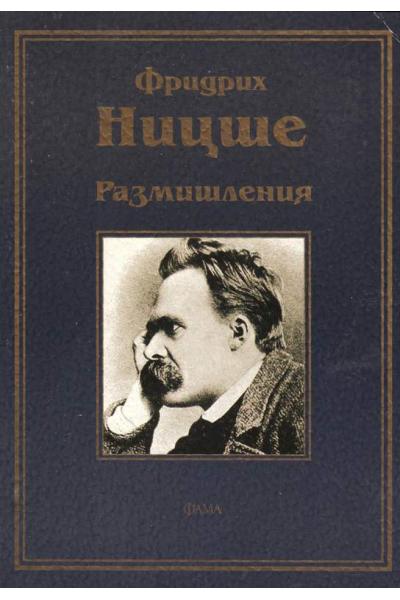 Ницше. Размишления