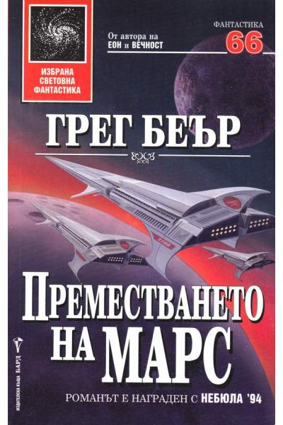 Преместването на Марс