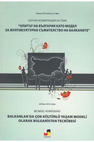 Опитът на България като модел за мултикултурно съжителство на балканите