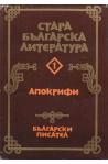 Стара българска литература. Апокрифи