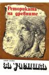 Реториката на древните