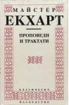 Майстер Екхарт. Проповеди и трактати