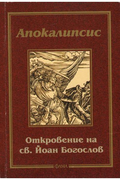 Апокалипсис. Откровение на св. Йоан Богослов