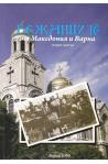 Бежанците от Македония и Варна. Свитък 2