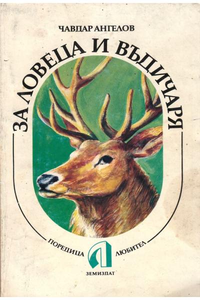 За ловеца и въдичаря
