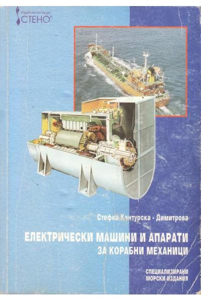 Електрически машини и апарати за корабни механици
