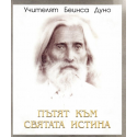 Пътят към святата истина